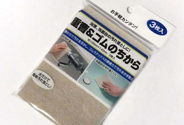 100均の『浴室、洗面台の汚れ落としに!重曹&ゴムのちから』がキレイで便利!