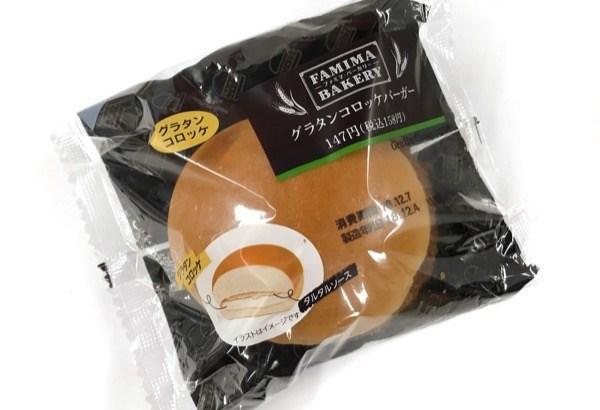 ファミマの『グラタンコロッケバーガー』が濃くて美味しい!