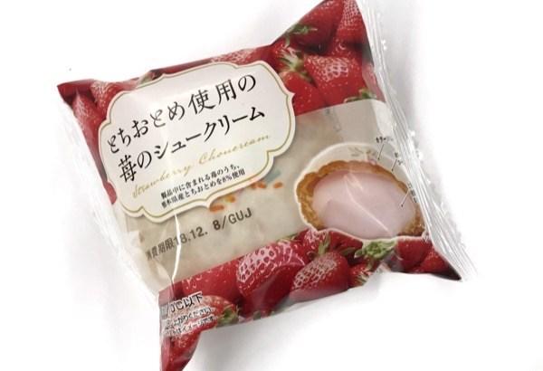 ローソンストア100の『とちおとめ使用の苺のシュークリーム』が超おいしい!