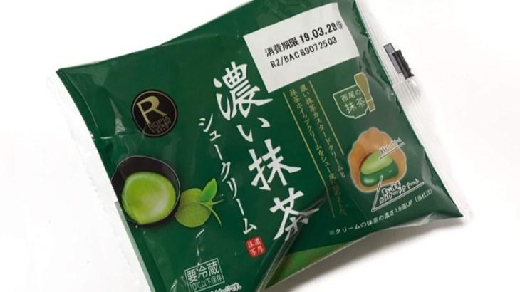 ロピアの『濃い抹茶シュークリーム』が濃厚抹茶で美味しい!