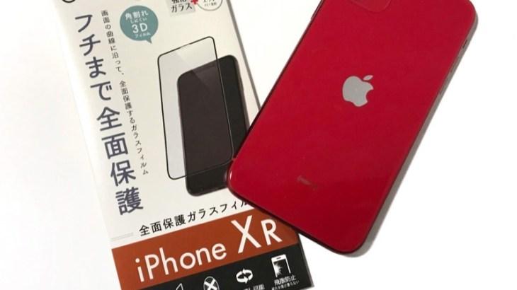 100均でiPhone11にピッタリの保護フィルム『iPhoneXR 全面保護ガラスフィルム』が良い!