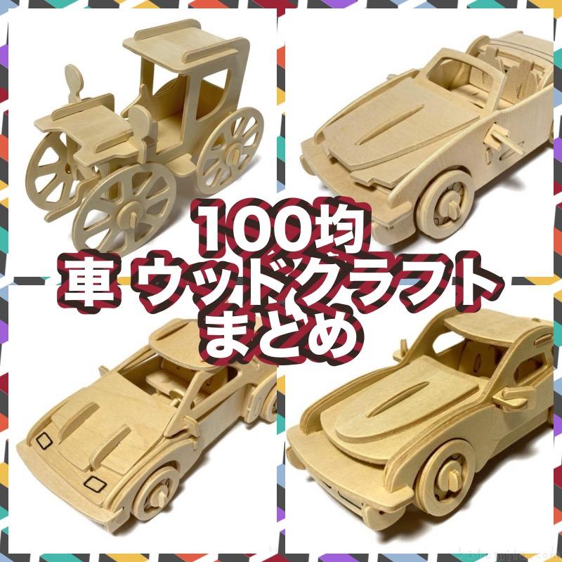 100均の『車 ウッドクラフト』まとめ!4種類の車がそれぞれカッコイイ!