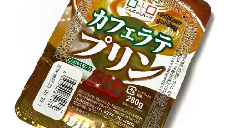 ヨコオデイリーフーズの『カフェラテ プリンBIG』がコーヒーゼリーみたい!