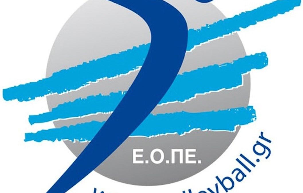 Αναστολή μέχρι 3 Δεκεμβρίου στα Πρωταθλήματα ευθύνης της ΕΟΠΕ