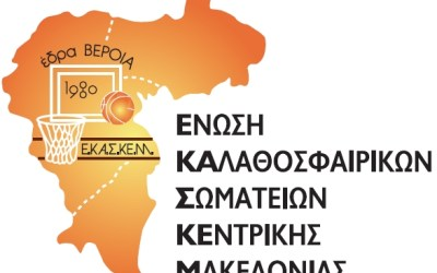 Το πρόγραμμα του Α' ομίλου του Πρωταθλήματος Παίδων της ΕΚΑΣΚΕΜ