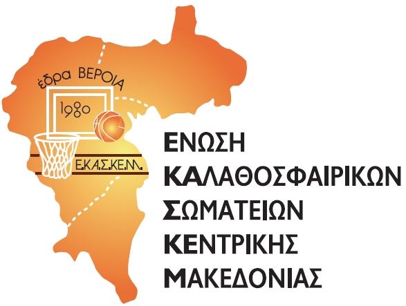 Το πανόραμα της 1ης αγωνιστικής του Α' ομίλου του Πρωταθλήματος Εφήβων της ΕΚΑΣΚΕΜ