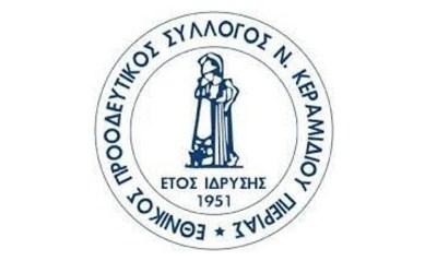 Συμφώνησε με Φωκαΐδη ο Εθνικός Νέου Κεραμιδίου