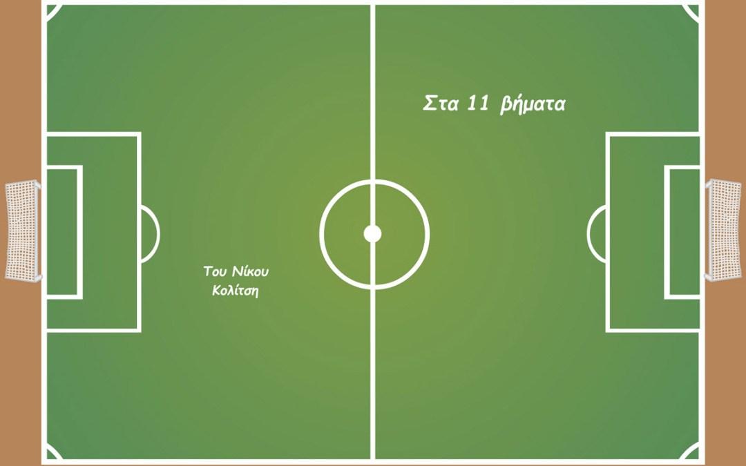 Το Εθνικός Νέου Κεραμιδίου – Ηρακλής Λάρισας 2-0 στα… έντεκα βήματα (φωτορεπορτάζ)