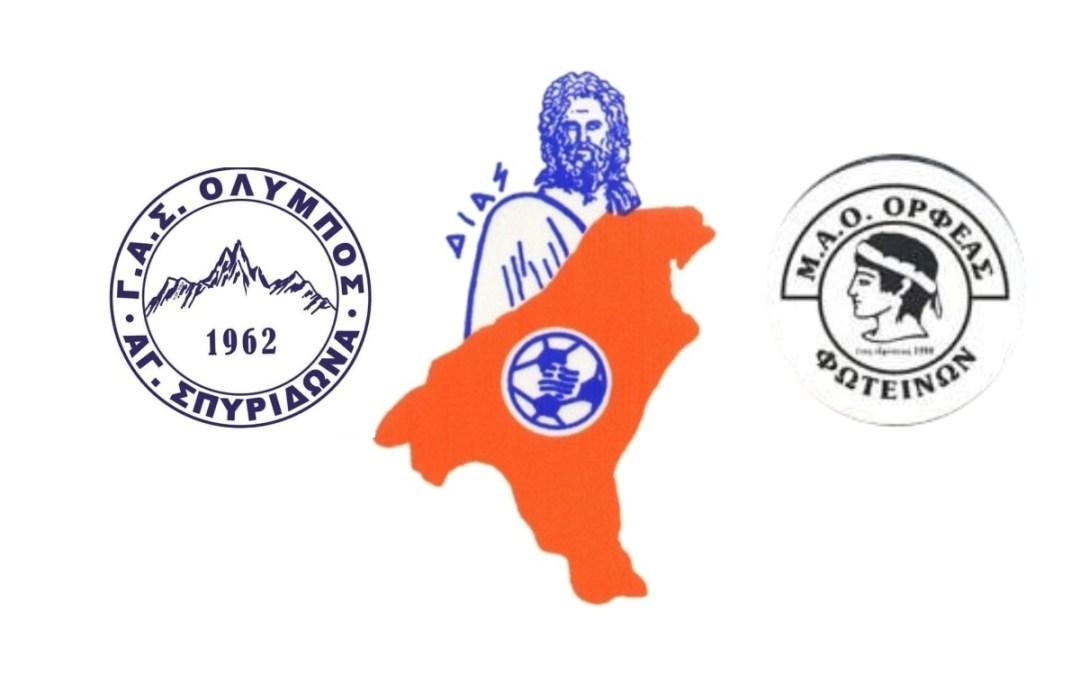 Β' ΕΠΣ Πιερίας: Όλυμπος Αγίου Σπυρίδωνα – Ορφέας Φωτεινών 3-0