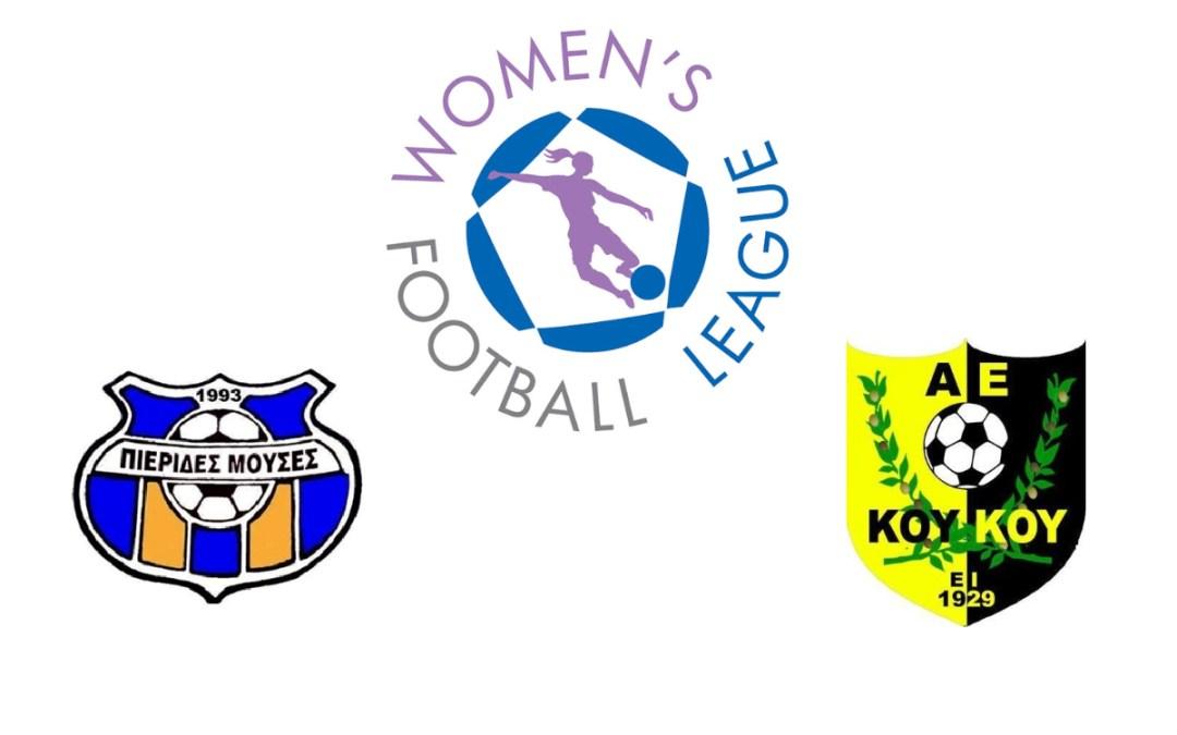 Γ' Γυναικών: Πιερίδες Μούσες – ΑΕ Κούκου 10-0