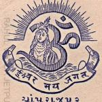 Champrajpur Coat of Arms