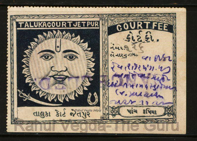 Court Fee Stamp Jetpur