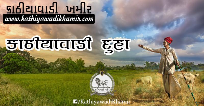 Kathiyawadi Duha Chand
