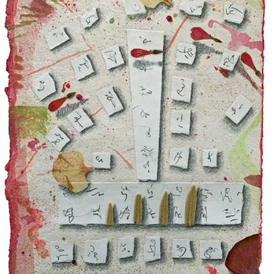 """""""Book of Light, page 248"""", ©Kathleen O'Brien"""