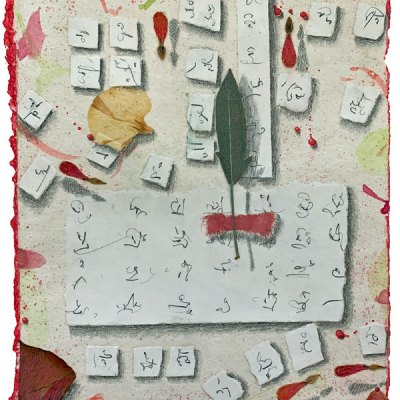 """""""Book of Light, page 249"""", ©Kathleen O'Brien"""