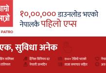 Nepali Apps