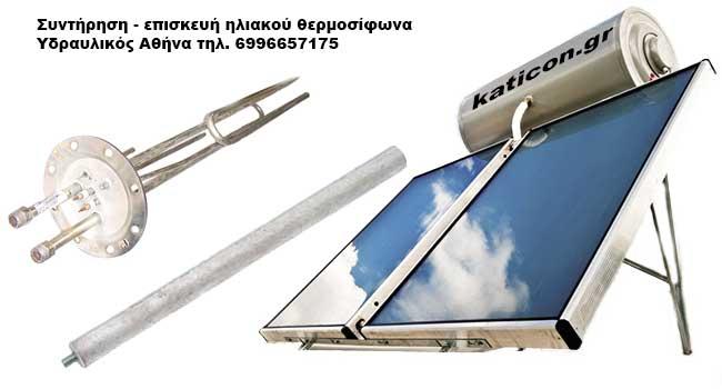 Συντήρηση - επισκευή ηλιακού θερμοσίφωνα Υδραυλικός Αθήνα