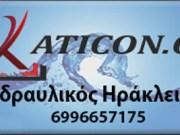 Υδραυλικός Ηράκλειο