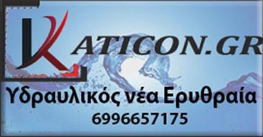 Υδραυλικός Νέα Ερυθραία