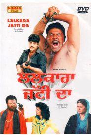 Lalkara Jatti Da Punjabi Film Gugu Gill Yograj Full Film