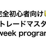 【BO】バイナリーオプション裁量トレードオンラインセミナー!2week program開始します。