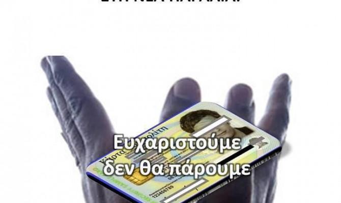 karta-politi-oxi