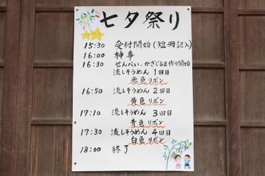 七夕祭りスケジュール