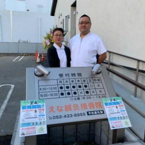水野和浩先生のえな鍼灸接骨院は名古屋市中村区