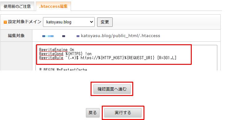 WordPress SSL設定 .htaccess