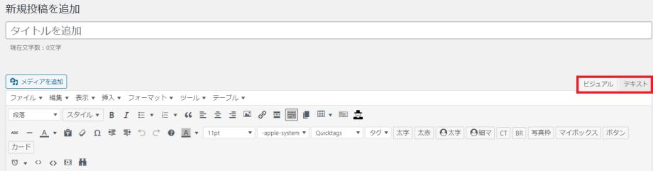 WordPressの記事投稿 本文入力モード