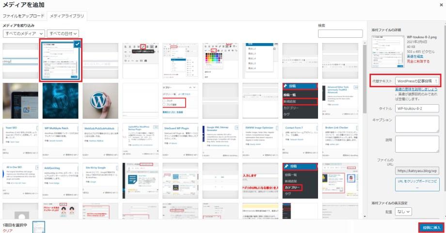 WordPressの記事投稿 画像投稿方法