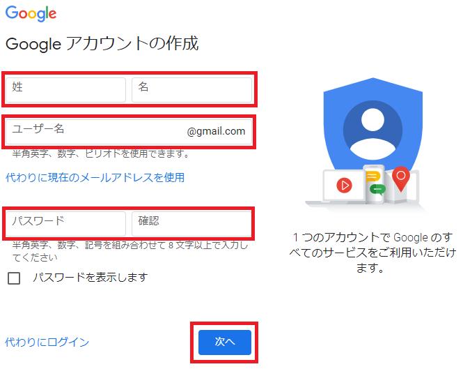 Googleアカウントの作成