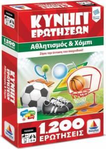 Desyllas Games – Επιτραπέζιο – Κυνήγι Ερωτήσεων 1200 Ερωτήσεις Αθλητισμός Και Χόμπι 100732