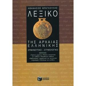 Λεξικά & Γραμματικές – Λεξικό Της Αρχαίας Ελληνικής