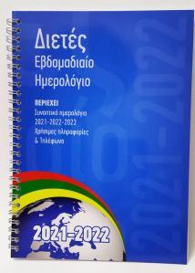 Υδρόγειος – Διετές Εβδομαδιαίο Ημερολόγιο – Σπιράλ 2021-2022 17×24 Μπλε