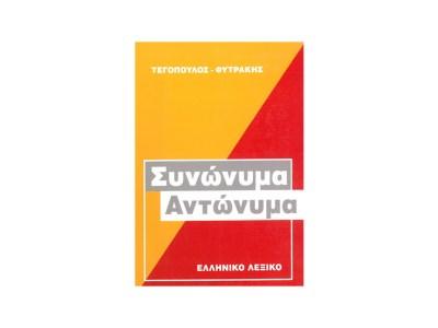 Λεξικά & Γραμματικές – Συνώνυμα, Αντώνυμα