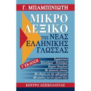 Λεξικά & Γραμματικές – Μικρό Λεξικό Της Νέας Ελληνικής Γλώσσας