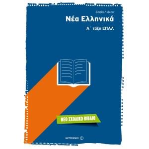 ΕΠΑΛ – Νέα Ελληνικά Α΄ Τάξη