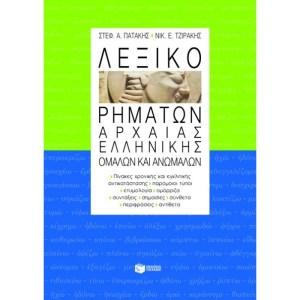 Λεξικά & Γραμματικές – Λεξικό Ρημάτων Αρχαίας Ελληνικής Ομαλών Και Ανωμάλων