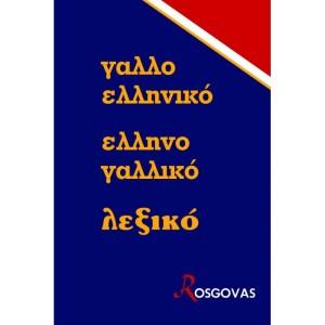 Γαλλική Γλώσσα – ΓαλλοΕλληνικό ΕλληνοΓαλλικό Λεξικό