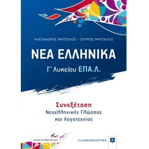 ΕΠΑΛ – Γ΄ Τάξη Νέα Ελληνικά Συνεξέταση Νεοελληνικής Γλώσσας Και Λογοτεχνίας