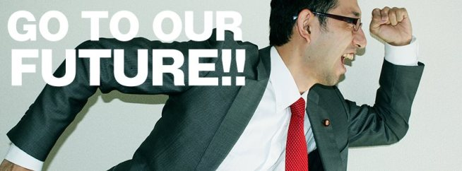 未来に向けて、全力前進!