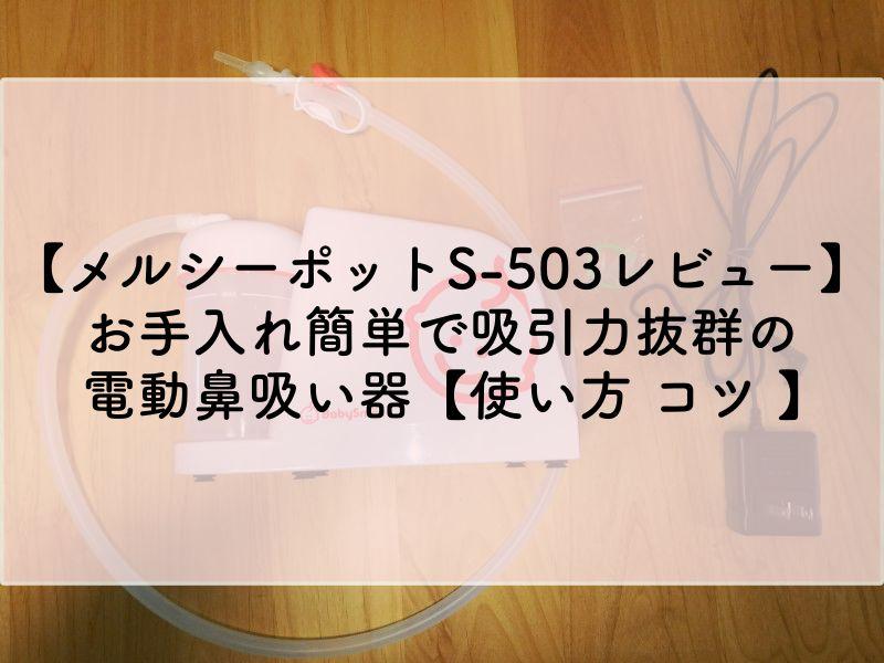 【メルシーポットS-503レビュー】お手入れ簡単で吸引力抜群の電動鼻吸い器【使い方 コツ 】のアイキャッチ画像