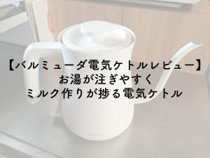 【バルミューダ電気ケトルレビュー】お湯が注ぎやすくミルク作りが捗る電気ケトルのアイキャッチ画像