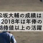 松坂大輔の成績は?2018年は年俸の期待値以上の活躍!のアイキャッチ画像