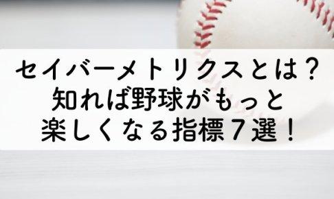 セイバーメトリクスとは?知れば野球がもっと楽しくなる指標7選!のアイキャッチ画像