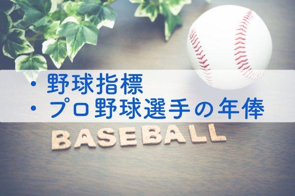 野球カテゴリーの画像