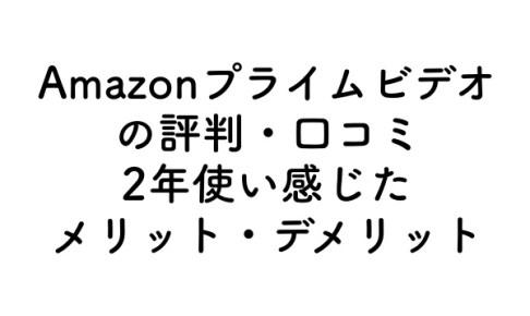 Amazonプライムビデオの評判・口コミ|2年使い感じたメリット・デメリットのアイキャッチ画像