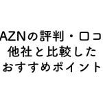 DAZNの評判・口コミ|他社と比較したおすすめポイントのアイキャッチ画像