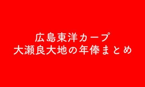 広島東洋カープ大瀬良大地の年俸まとめのアイキャッチ画像